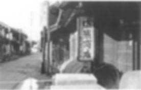 2昭和の塩熊psd.jpg