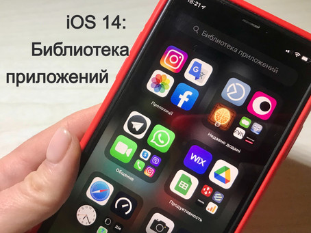 Библиотека приложений в iOS14