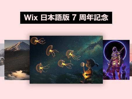Wix 日本語版 7 周年記念キャンペーンに参加しよう!