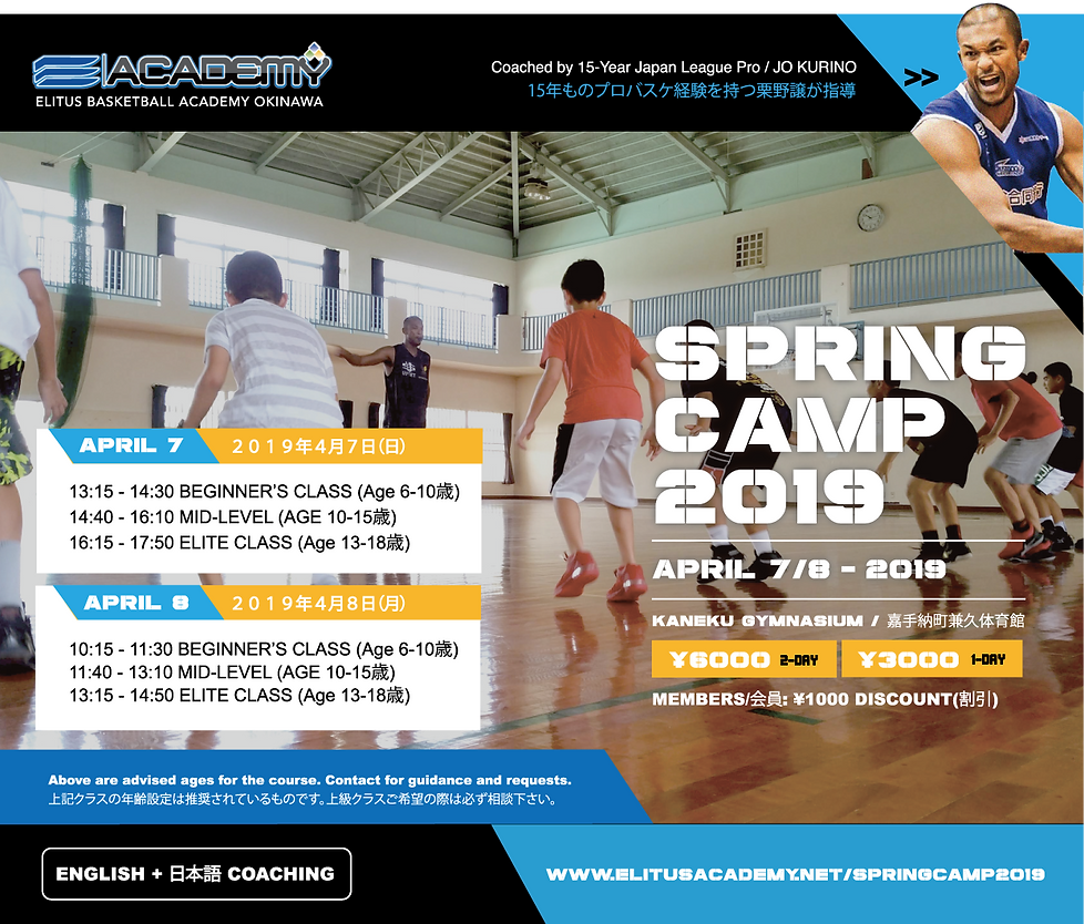 SpringCamp2019-OkinawaCentral.png
