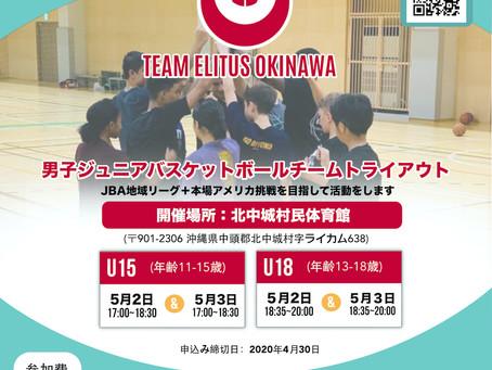 TEAMエリータストライアウト5月2日〜3日へ変更
