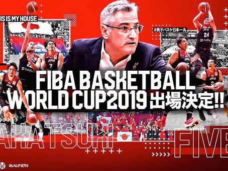 世界選手権出場おめでとうございます!/ Congrats to the Japan NT for advancing to the FIBA World Cup!