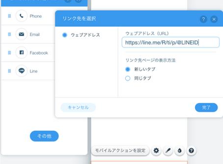 キターー!!Line@をソーシャルボタンとして追加できるようになりました!
