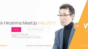 Wix MeetUp Hiroshima May 2017開催概要