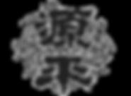 源平ロゴ.png