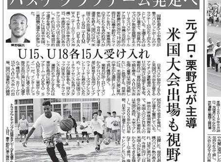琉球新報のTEAM ELITUSを取り上げて頂きました