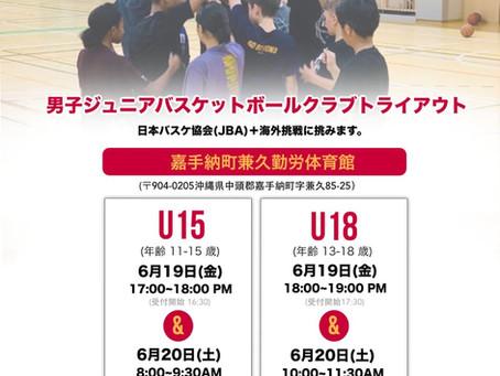 """6月19日〜20日に""""TEAM ELITUS OKINAWA"""" 男子ジュニアクラブチームオープントライアウトを開催します!"""