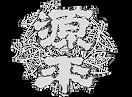 源平ロゴ-white.png