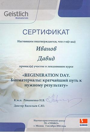 Иванов Давид Георгиевич Сертификат.jpeg