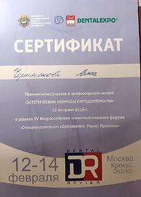 Чернышева Анна Олеговна.jpeg