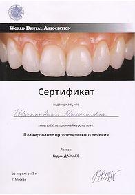 Органова Анита Михайловна.jpeg