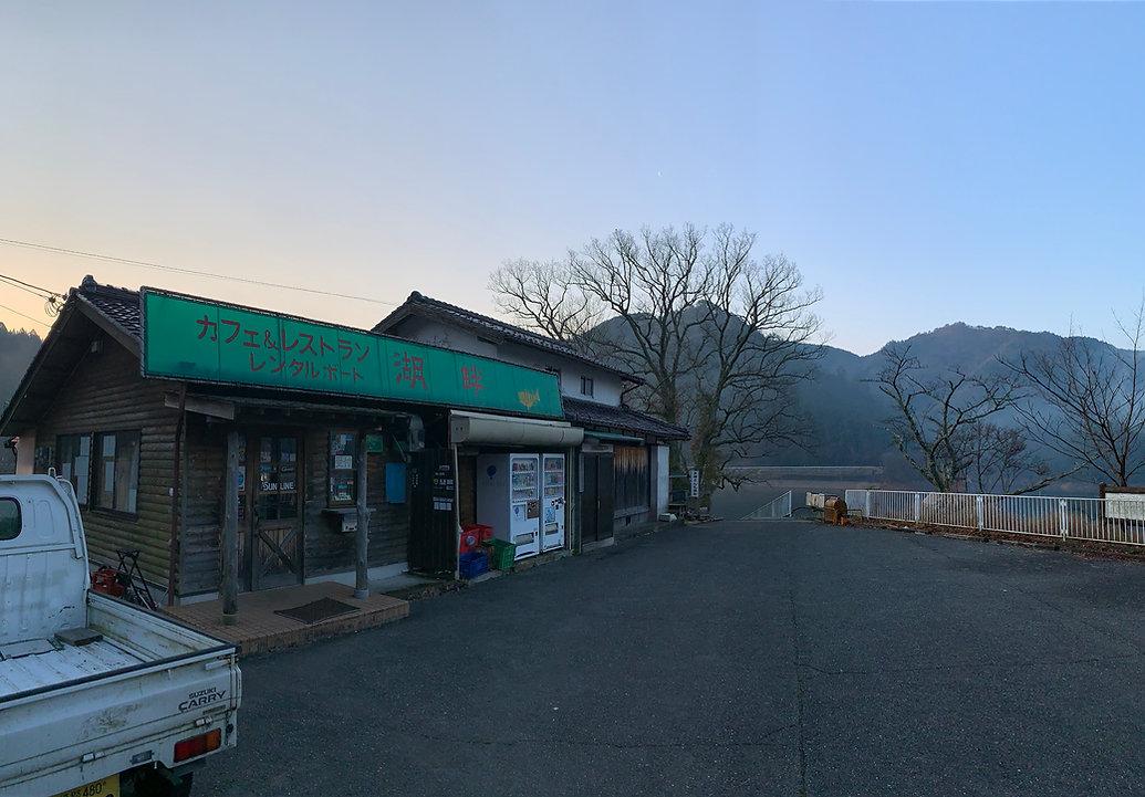 生野銀山湖レンタルボート湖畔 店全景.jpg