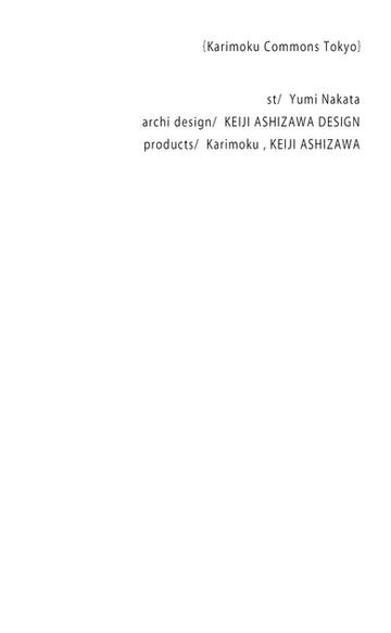 karimoku.jpg