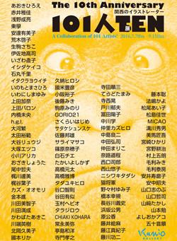 関西のイラストレーター 101人TEN