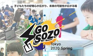 【イベント情報】2/11 Go SOZO Tokyo 2020 Spring