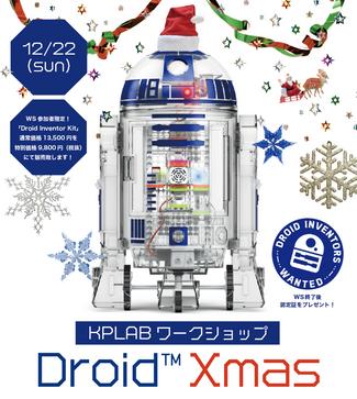 【12/22 KPLAB】Droid™ Xmas
