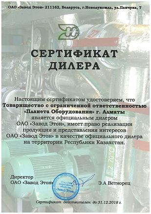 ОАО Завд Этон, дилер в Республике Казахстан ТОО Планета Оборудования