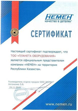 ООО НЕМЕН, сертификат представителя в лице ТОО Планета Оборудования на территории Республики Казахстан
