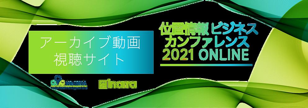 LBMA_アーカイブ.png