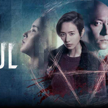 The Soul Movie Review - The Curse Unearthed