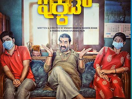 Ikkat Movie Review - A lock down fun