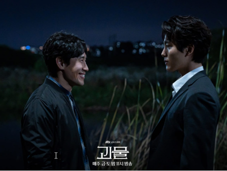 Beyond Evil TV Series Review - A Compelling K-Drama