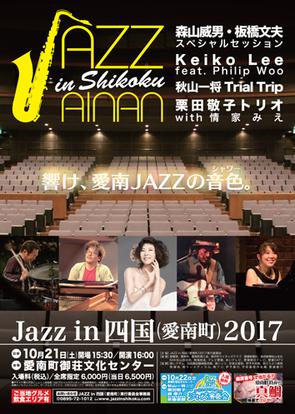 第4回/JAZZ in 四国(愛南町)2017