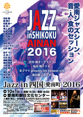 第3回/JAZZ in 四国(愛南町)2016