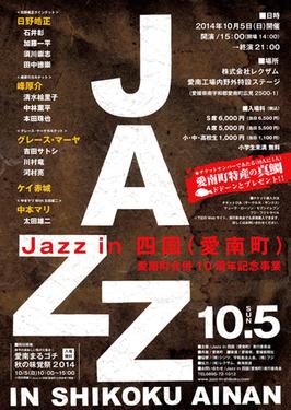 第1回/JAZZ in 四国(愛南町)2014