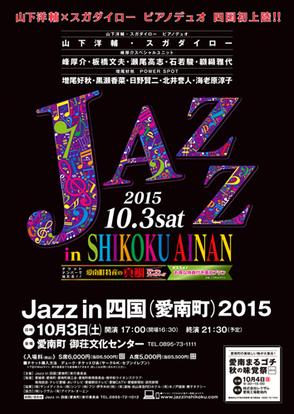 第2回/JAZZ in 四国(愛南町)2015
