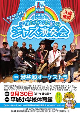 子供たちのためのジャズ演奏会2016