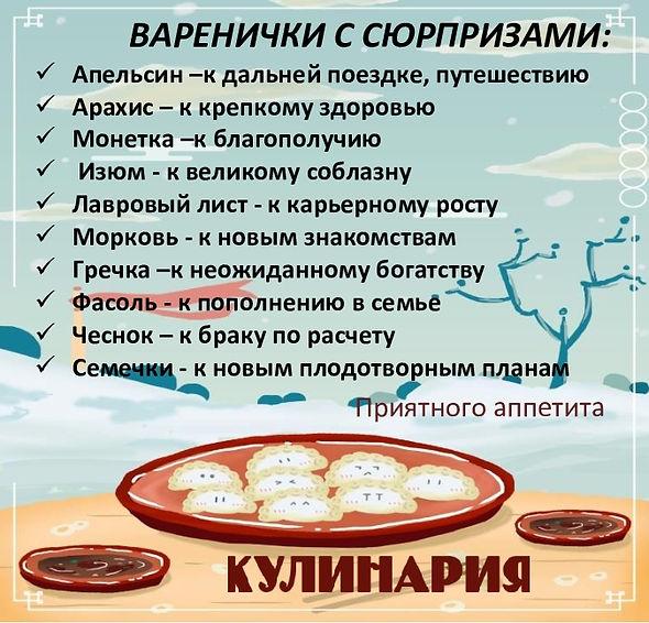 ВАРЕНИКИ-С-СЮРП.jpg