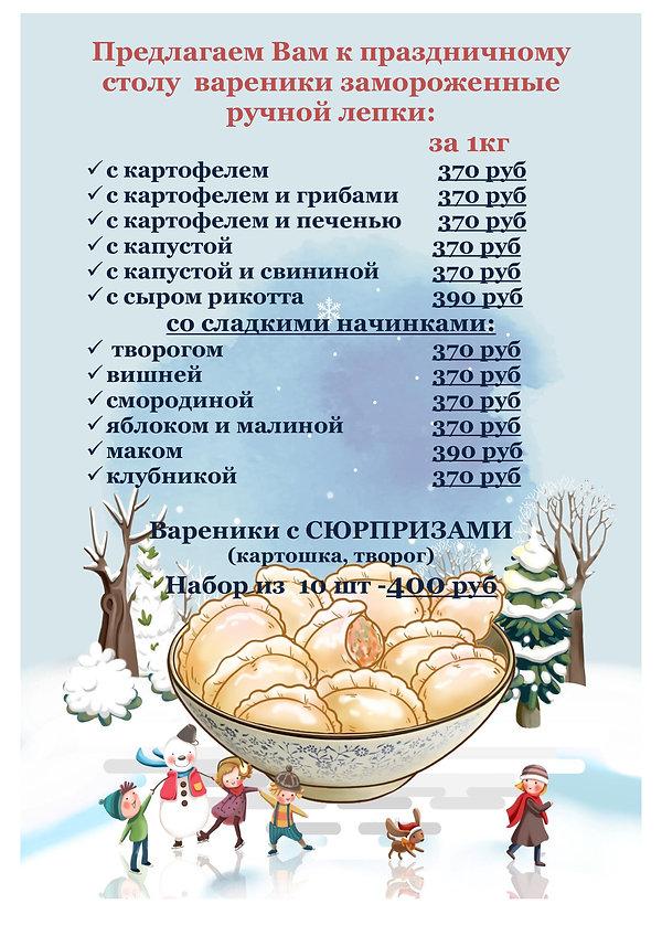 вареники-замороженные-цены.jpg