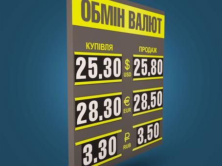 Как открыть пункт обмена валют в Украине в 2020 году.