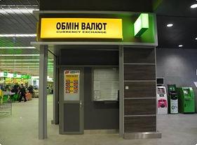 как открыть обмен валют_Украина_06622957