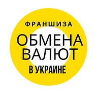 Франшиза обмена валют_Украина_0662295707