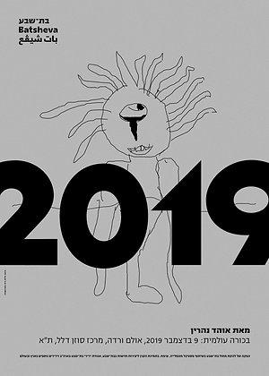 2019 Poster / פוסטר 2019