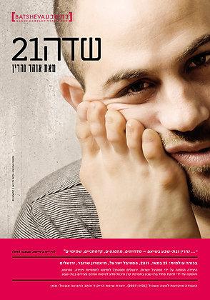 פוסטר שדה21 / Sadeh21 Poster