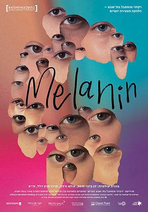 פוסטר מלנין / Melanin Poster