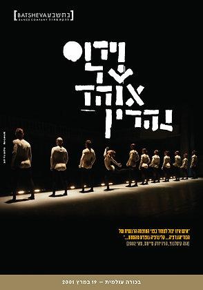 פוסטר וירוס של אוהד נהרין / Naharin's Virus Poster