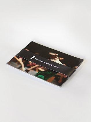 Postcard Set/מארז גלויות