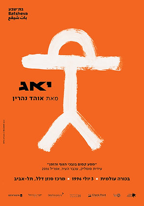 פוסטר יאג / Poster Yag