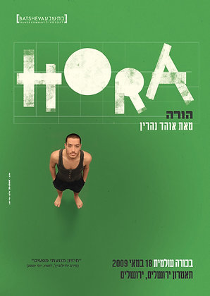 פוסטר הורה / Hora Poster