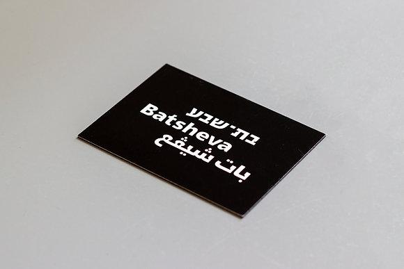 מגנט בת-שבע / Batsehva Magnet