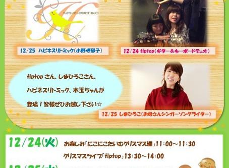 12月イベントお知らせ第三弾!!