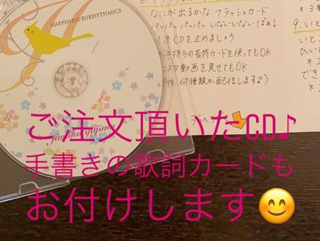 リトミックCD♪好評発売中