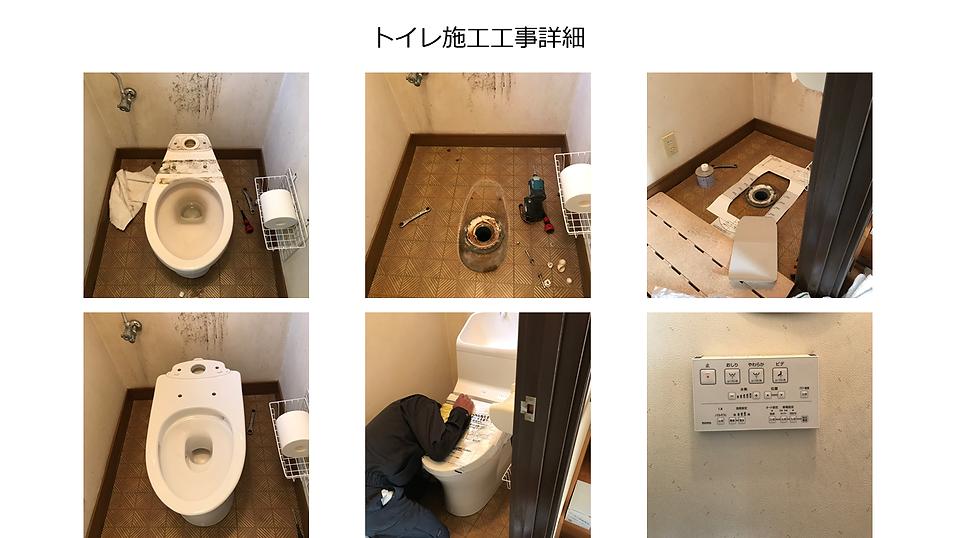 工事詳細.png