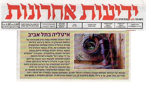 Yediot Aharonot B copia.jpg
