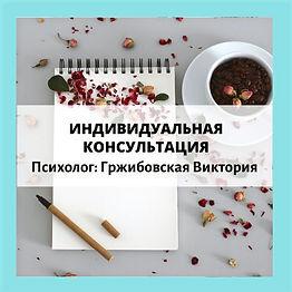 vika_individualnaya_edited.jpg