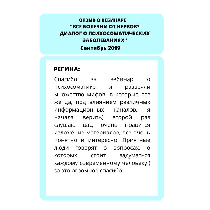 Отзыв узкий вебинары 3.png